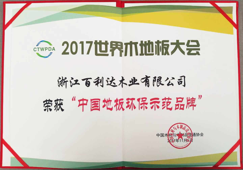 中国地板环保示范品牌