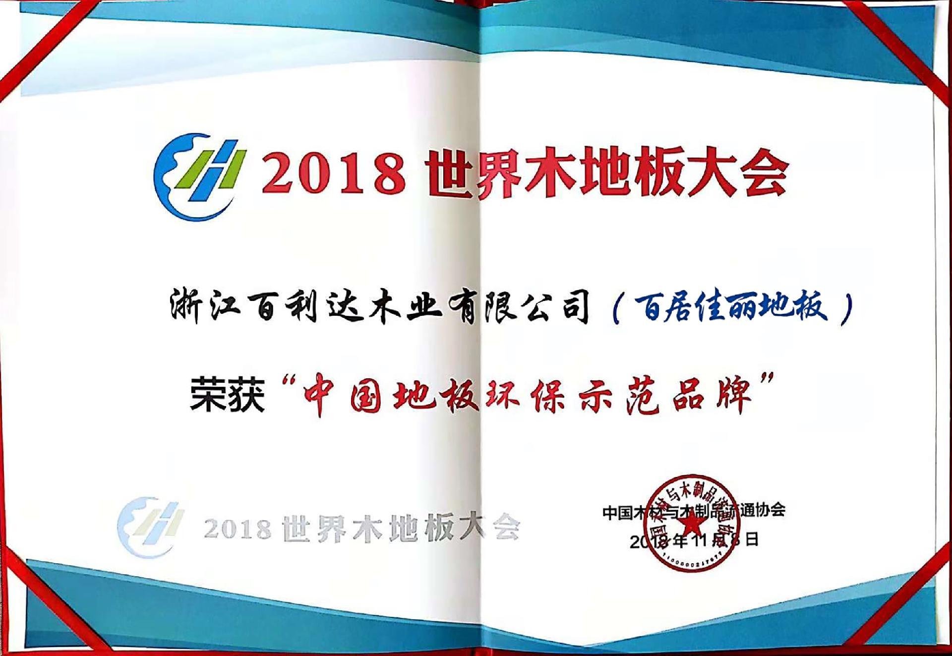 2018中国地板环保示范品牌