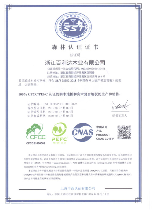 2019CFCC森林认证证书