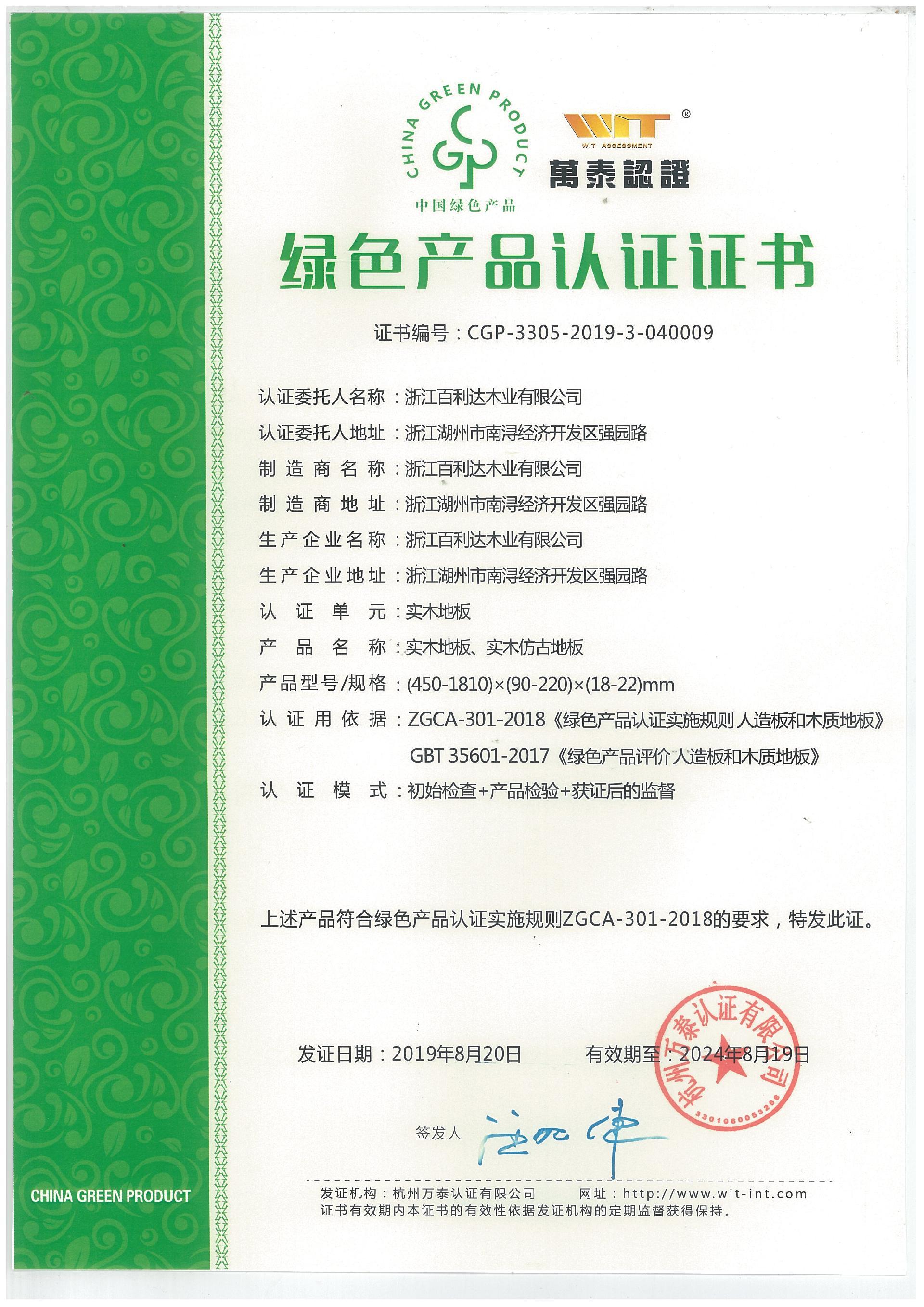绿色产品认证证书-实木地板