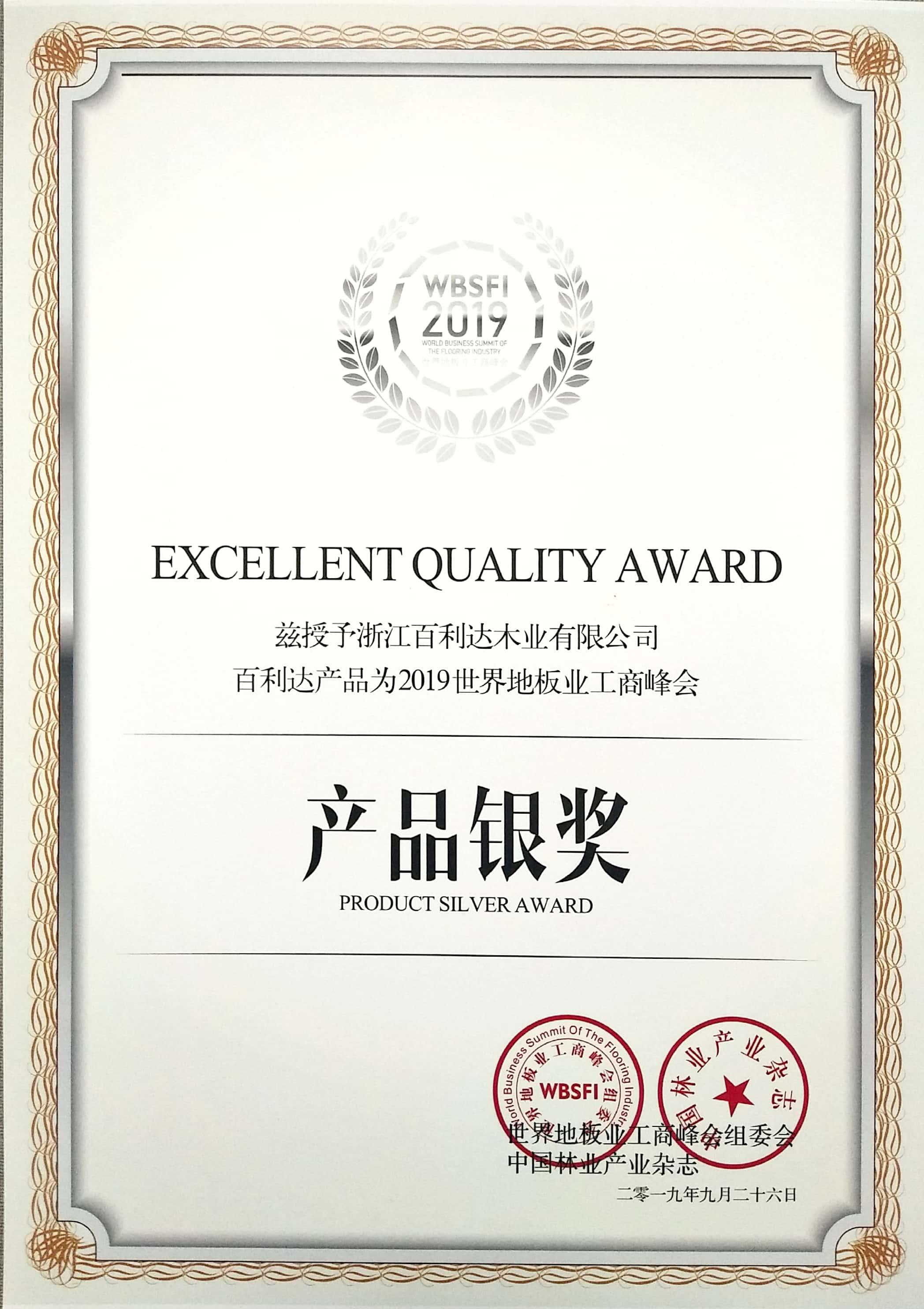 2019世界地板业工商峰会产品银奖